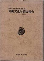 沖縄文化財調査報告 1956年-1962年