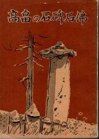 高畠の石碑石仏