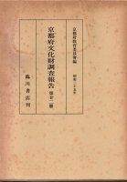 京都府文化財調査報告書 第廿二冊