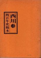 西川四百年史稿本