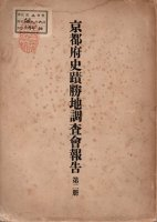 京都府史蹟勝地調査會報告 第二冊 印有り 背イタミ