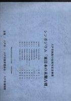 シンポジウム 東日本の末期古墳 八戸市制施行60周年記念事業 附図共