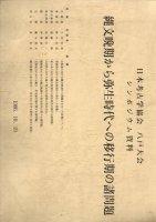 縄文晩期から弥生時代への移行期の諸問題 日本考古学協会八戸大会シンポジウム資料 附図共
