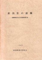 新潟県の諸職 諸職関係民俗文化財調査報告書 1989