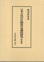 日本古代官位制度の基礎的研究 新装版