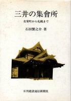 三井の集会所 有楽町から札幌まで