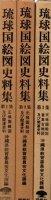 琉球国絵図史料集 揃