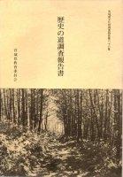 歴史の道調査報告書 宮城県文化財調査報告書六十六集