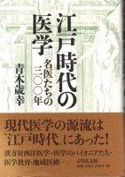 江戸時代の医学 名医たちの三〇〇年