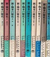 新・熊本の歴史 揃