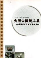 大阪の伝統工芸 茶湯釜と大阪浪華錫器