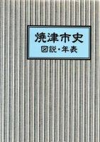 焼津市史 図表・年表