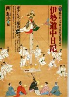 伊勢道中日記 旅する大工棟梁 神奈川大学日本常民文化叢書6
