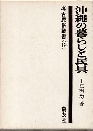 沖縄の暮らしと民具 考古民俗叢書19 - 歴史、日本史、郷土史、民族 ...