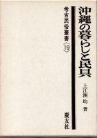 沖縄の暮らしと民具 考古民俗叢書19