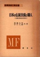 金属表面工業全書21 日本の伝統技術と職人(金属表面技術史)