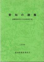 愛知の諸職—諸職関係民俗文化財調査報告書—