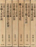 日本職人史の研究 揃
