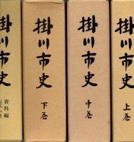 掛川市史 上中下 資料編古代中世 年表付録付図共