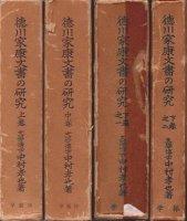 徳川家康文書の研究 上巻・中巻・下巻之一・下巻之二