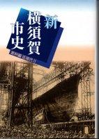 新横須賀市史 資料編 近現代�