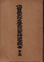 佐賀県史蹟名勝天然記念物調査報告 第十輯 背イタミ
