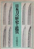 日本刀の歴史と鑑賞
