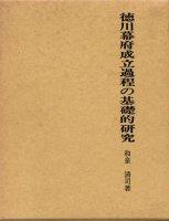徳川幕府成立過程の基礎的研究