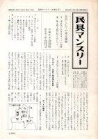 民具マンスリー 8−2号(昭50)〜52—3号(令元) 総目次共 内52冊欠