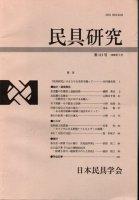 民具研究 111(平8)〜156(平29) 特別号共 内9冊欠