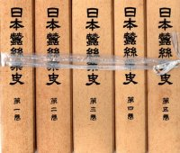 日本蚕糸業史 揃
