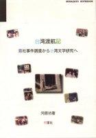 台湾渡航記 霧社事件調査から台湾文学研究へ