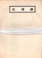 石灰石鉱床分布図 北海道 東北 関東・中部 近畿・中国・四国 九州 揃