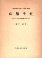 印旛手賀 印旛手賀沼周辺地域埋蔵文化財調査
