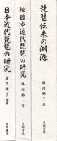 日本近代琵琶の研究 正続 琵琶伝来の淵源