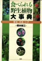 食べられる野生植物大事典 草本・木本・シダ