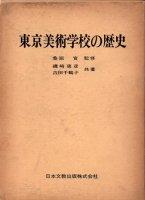 東京美術学校の歴史