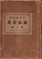 神祇辞典 第二版