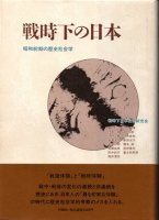 戦時下の日本 昭和前期の歴史社会学
