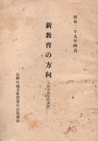 新教育の方向 天野貞祐先生講演