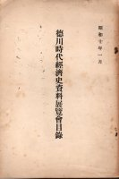 徳川時代経済史資料展覧会目録