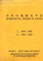 日本の地殻水平歪  国土地理院技術資料