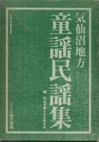 気仙沼地方童謡民謡集