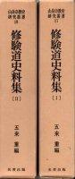 修験道史料集 1 2 東日本 西日本