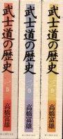武士道の歴史 揃