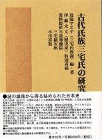 古代氏族三宅氏の研究