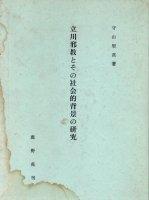 立川邪教とその社会的背景の研究