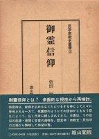 御霊信仰 民衆宗教史叢書5