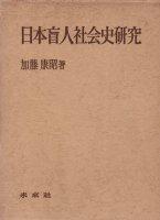 日本盲人社会史研究