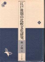 江戸後期の比較文化研究